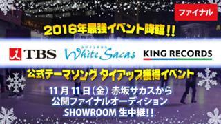 【最終審査】ホワイトサカス公式テーマソング獲得イベント