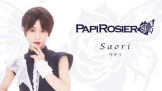 Saori(パピロジェ)