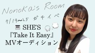Nonoka's Room〖SHE'Sガチイベ〗