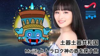 ⭐️決勝イベ中☪️天仙ムジファと七夕笹飾り❣️