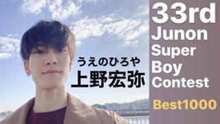 上野宏弥(うえのひろや)@33rdJUNON挑戦中!