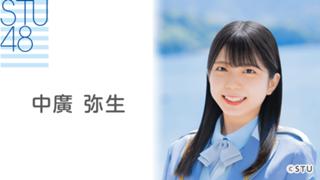 中廣 弥生(STU48 2期生)