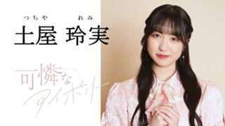 土屋玲実 No.023 TIF de Debut2021