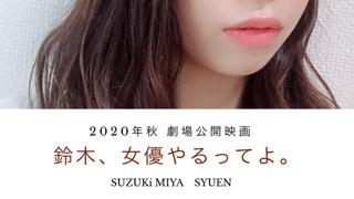 鈴木、女優やるってよ。
