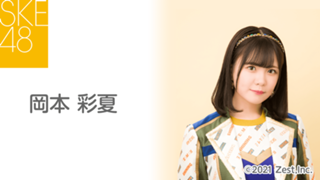 岡本 彩夏(SKE48 チームKⅡ)