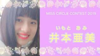 【4次審査】井本亜美 ミスサークルNo.236