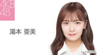 湯本 亜美(AKB48 チームK)