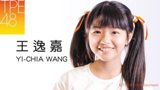 TPE48 王逸嘉(研究生)
