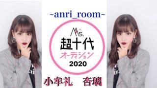 anri_room