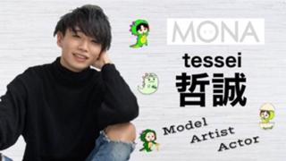 【いつもありがとう】MONAモデル てっせいの部屋