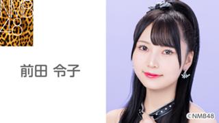 前田 令子(NMB48 チームM)