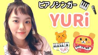 【新アバ配布♬】YURiのピアノ弾き語るーむ♬