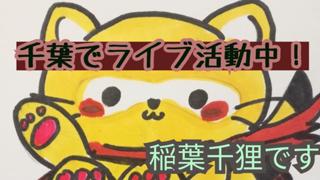 中性ボイス【稲葉 千狸】たぬさん