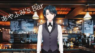 【応援感謝☆10/2~イベ予定】♣あやふみ's Bar♣