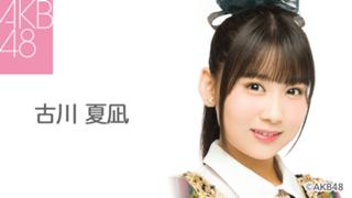 古川 夏凪(AKB48 チームA ドラフト3期研究生)