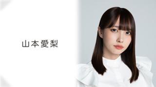 山本愛梨(ラストアイドル/Love Cocchi)