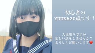 YUUKAと楽しいお話しましょ!