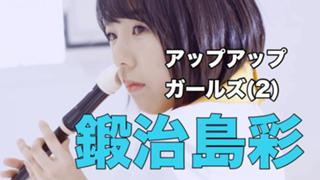 鍛治島 彩・アップアップガールズ(2)