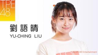 TPE48 劉語晴