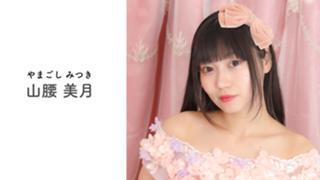 """山腰美月8/9〜mysta3次審査""""絶対受かる"""""""