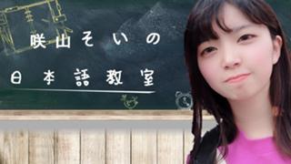 【応援ありがとう】そいの日本語教室