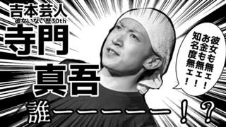 #吉本自宅劇場 寺門真吾のーー!!?