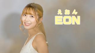EON(大阪☆春夏秋冬)