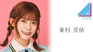 東村 芽依(日向坂46)