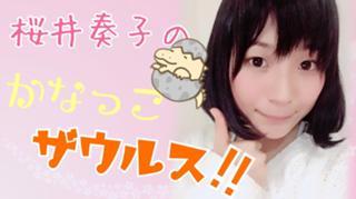 【声優オーデガチイベだよ!】桜井奏子のかなっこザウルス!!