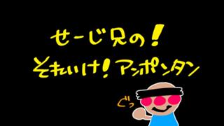 せーじ兄の!  それいけ!アンポンタン(● ̍̑● ̍̑●)