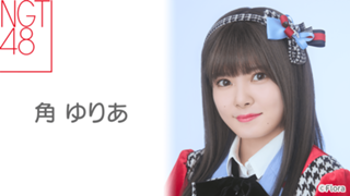 角 ゆりあ(NGT48)