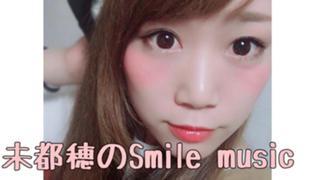【イベありがとう!】未都穂のSmile Music