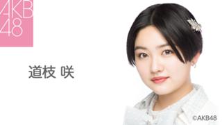道枝 咲(AKB48 チームA)