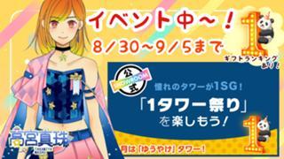 【1タワーイベ参加中!】★真珠のぷかぷかLIVE★