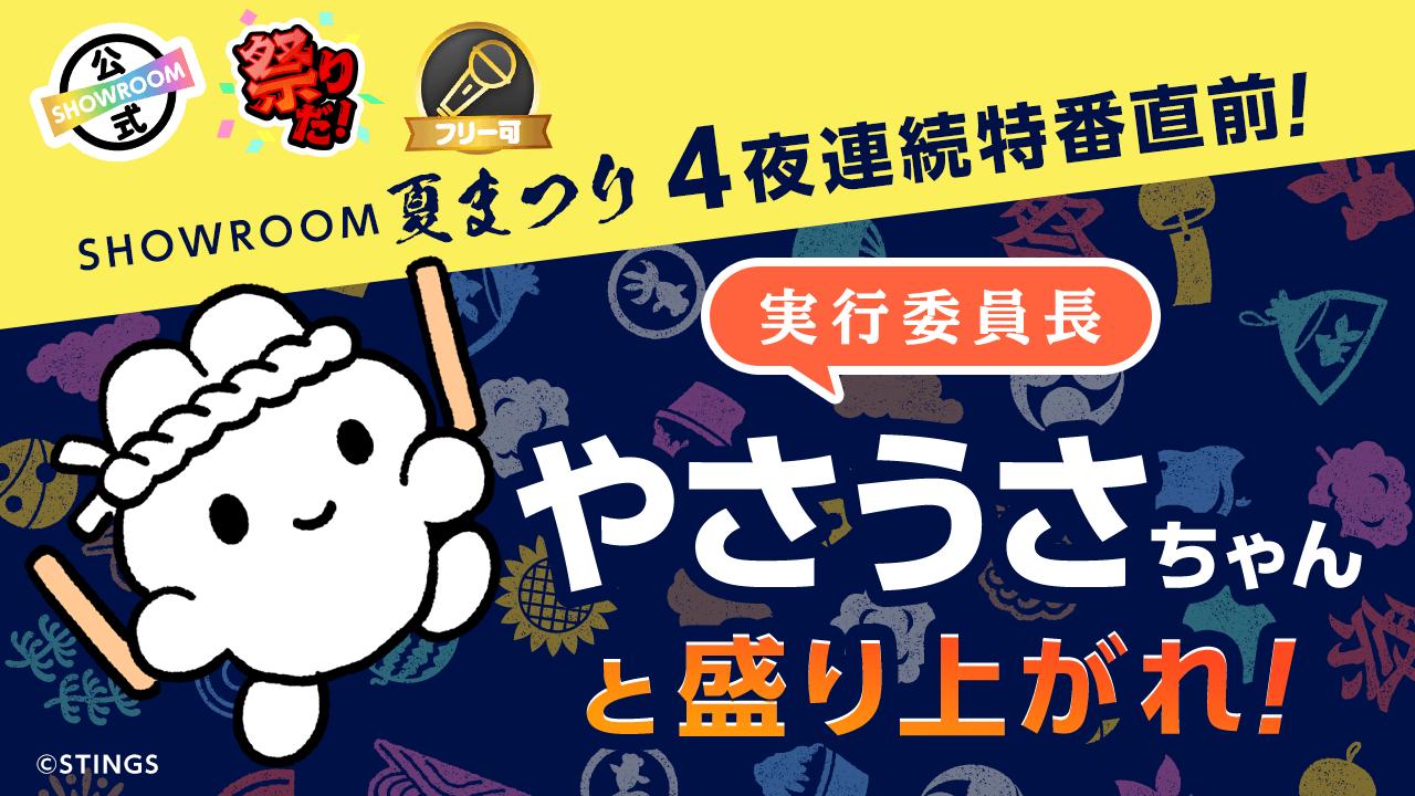 SHOWROOM夏祭り4夜連続特番直前!実行委員長「やさうさちゃん」と盛り上がれ!