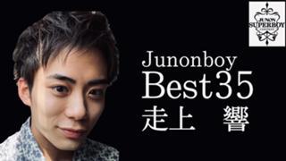 走上響@33rdJUNON挑戦中!BEST35
