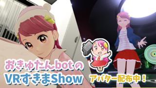 おきゅたんbotのVRすきまSHOW★オリアバ配布中!
