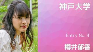 【神戸大学】Entry No.4 樽井郁香