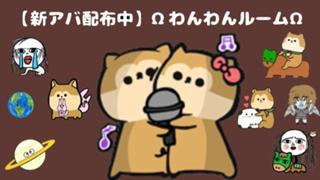 【新アバΩ配布中】わんわんルーム🐕