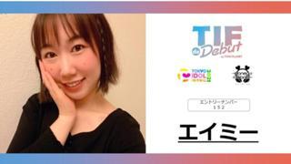 エイミー No.152 TIF de Debut2021