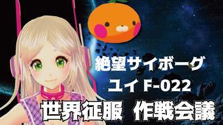 【Vタレント】サイボーグ ユイF-022 世界征服作戦会議
