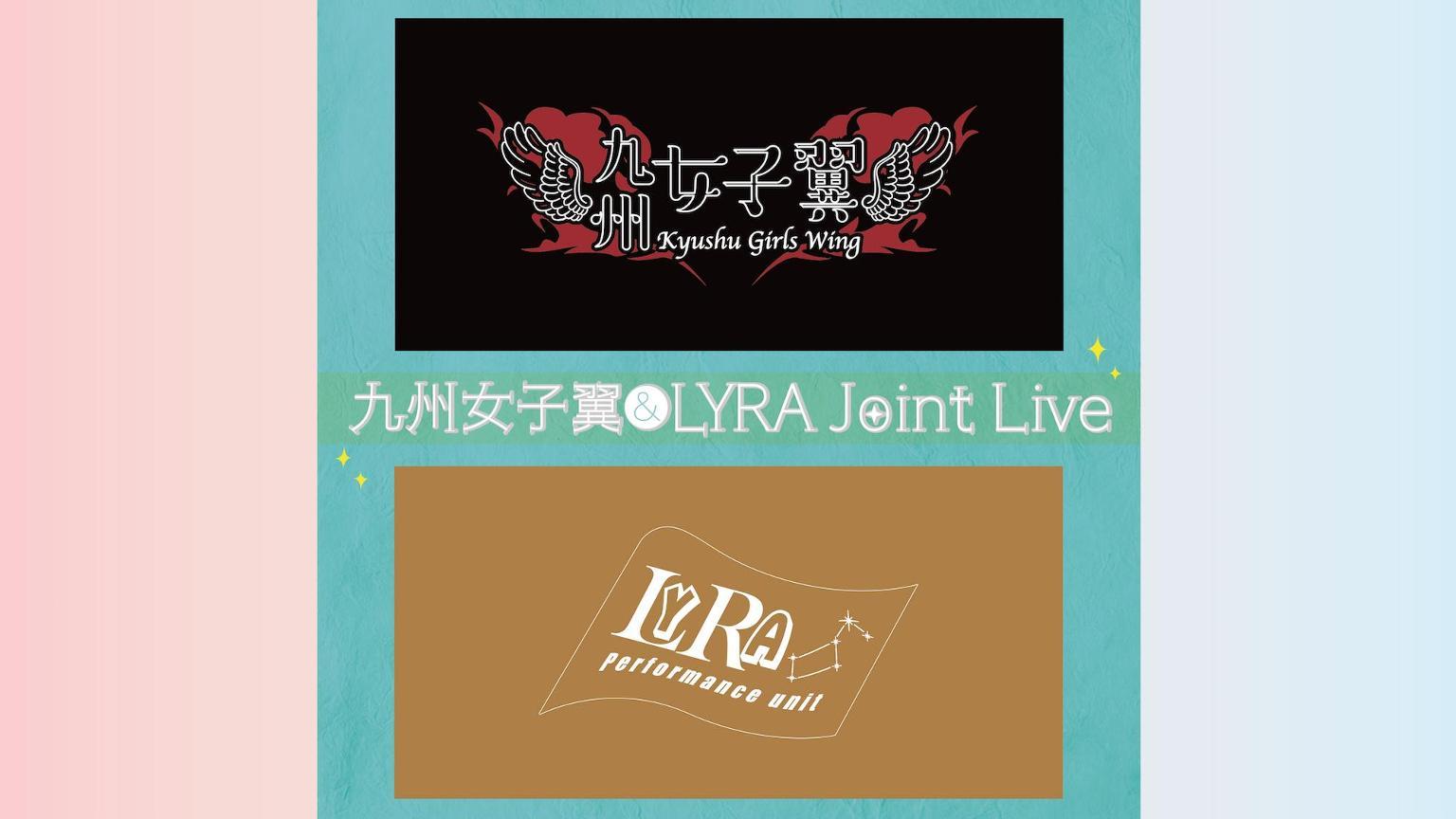 【九州女子翼&LYRA Joint Live】配信用ルーム