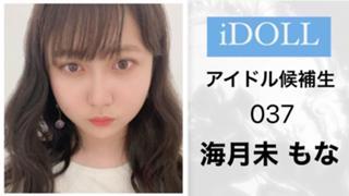 海月未もな【iDOLLアイドル候補生037】