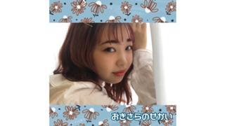 おぎさらのせかい🐟🍮【9/13~9/19 神コレイベント】
