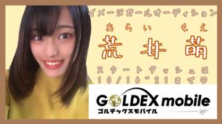 荒井萌【初イベント!❥31日まで予選です!❥
