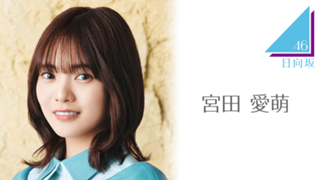 宮田 愛萌(日向坂46)