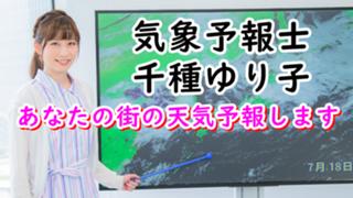 3/23のみ!バースデー配信★気象予報士・千種ゆり子