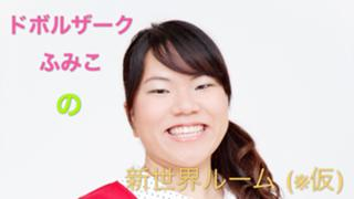 ドボルザークふみこの新世界ルーム(※満腹中!)