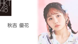秋吉優花(HKT48 チームH)