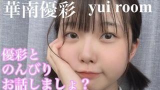 ♡ガチイベ応援感謝♡優彩とのんびりお話しましょ?